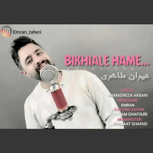 دانلود موزیک جدید عمران طاهری بیخیال همه