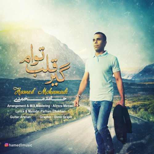 دانلود موزیک جدید حامد محمدی گیر قلب توام