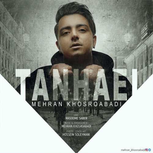 دانلود موزیک جدید مهران خسروآبادی تنهایی