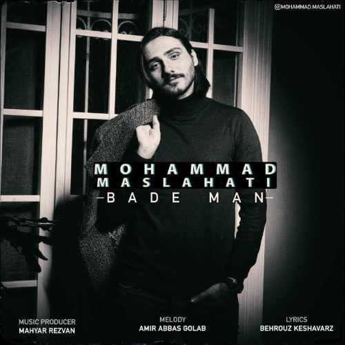 دانلود موزیک جدید محمد مصلحتی بعد من