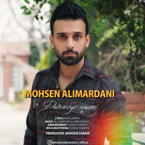 دانلود موزیک جدید محسن علیمردانی دیوونه ی روانی
