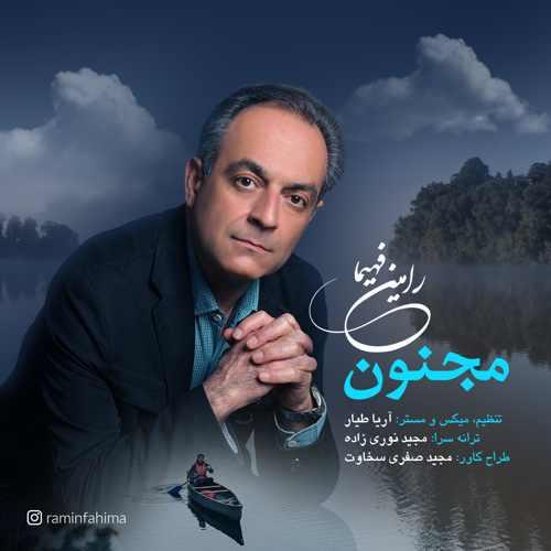 دانلود موزیک جدید رامین فهیما مجنون