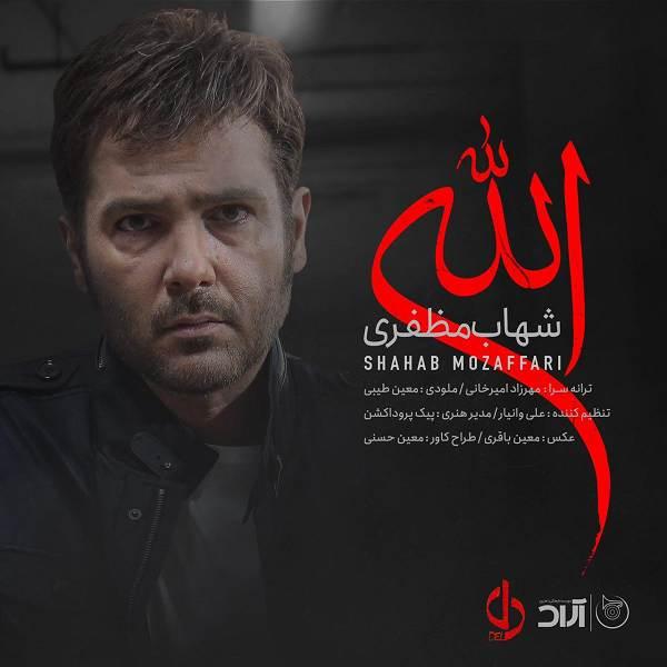 دانلود موزیک جدید شهاب مظفری الله