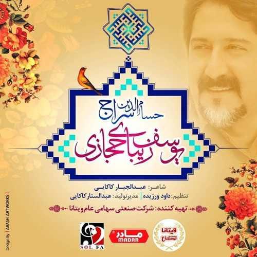 دانلود موزیک جدید حسام الدین سراج یوسف زیبای حجازی