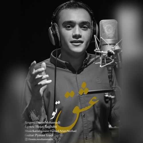 دانلود موزیک جدید حسین محمدی عشق تو