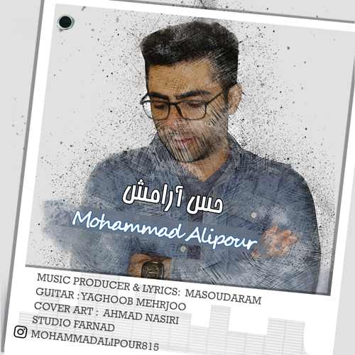 دانلود موزیک جدید محمد علیپور حس آرامش