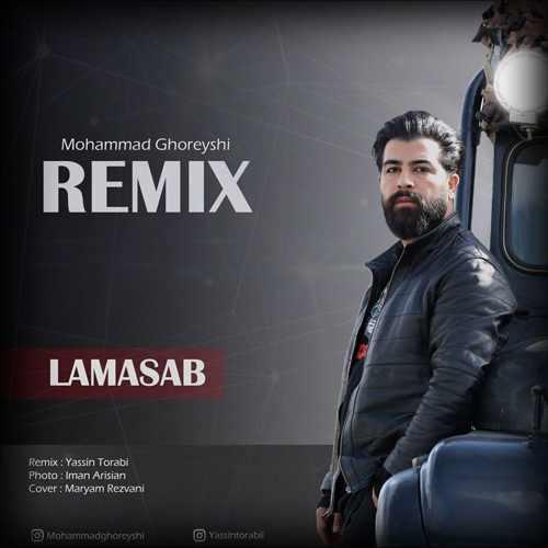 دانلود موزیک جدید محمد قریشی لامصب