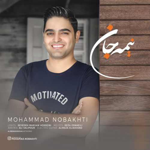 دانلود موزیک جدید محمد نوبختی نیمه ی جان