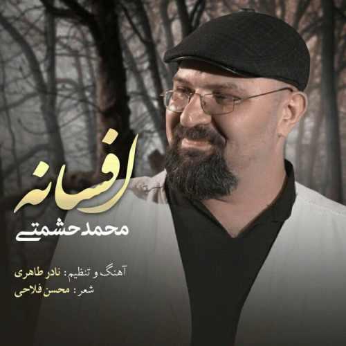 دانلود موزیک جدید محمد حشمتی افسانه
