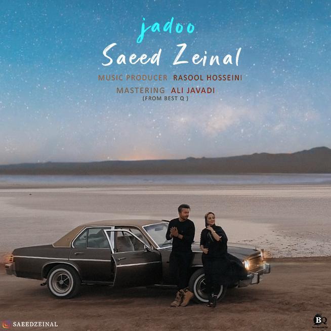 دانلود موزیک جدید سعید زینال جادو