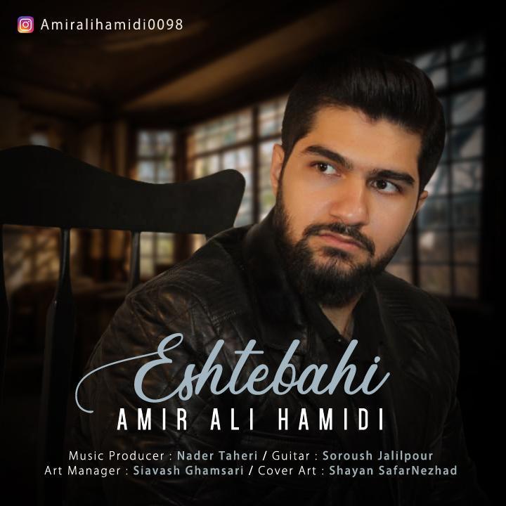 دانلود موزیک جدید امیر علی حمیدی اشتباهی