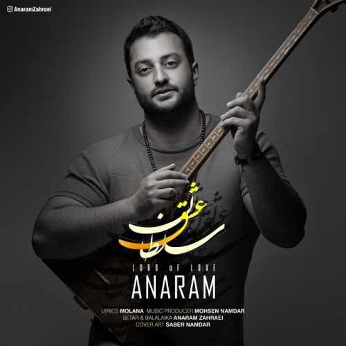 دانلود موزیک جدید آنارام سلطان عشق