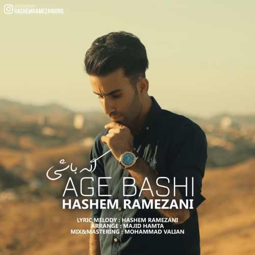 دانلود موزیک جدید هاشم رمضانی اگه باشی