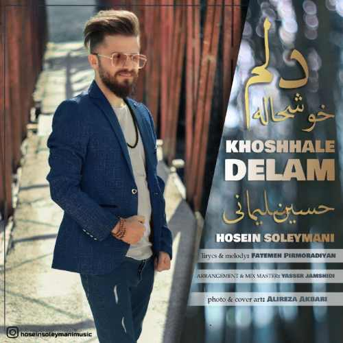 دانلود موزیک جدید حسین سلیمانی خوشحاله دلم