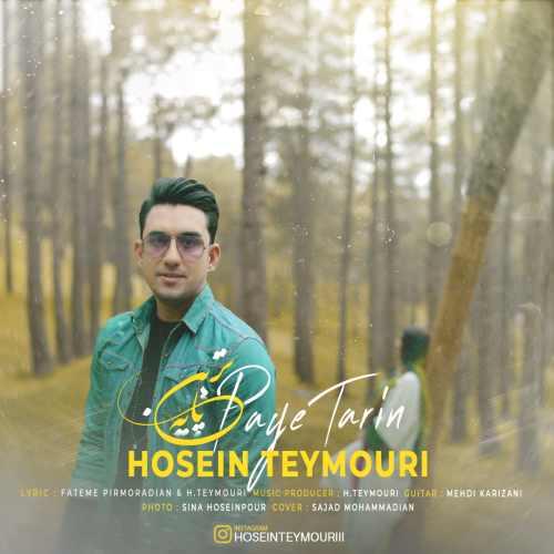 دانلود موزیک جدید حسین تیموری پایه ترین