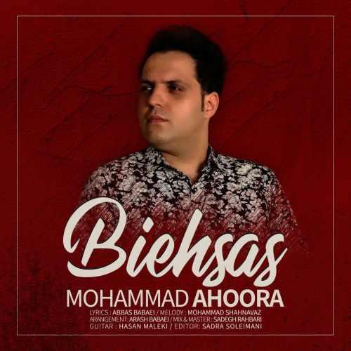 دانلود موزیک جدید محمد اهورا بی احساس