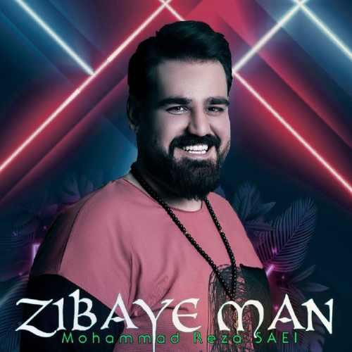 دانلود موزیک جدید محمدرضا ساعی زیبای من