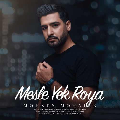 دانلود موزیک جدید محسن مهاجر مثل یک رویا