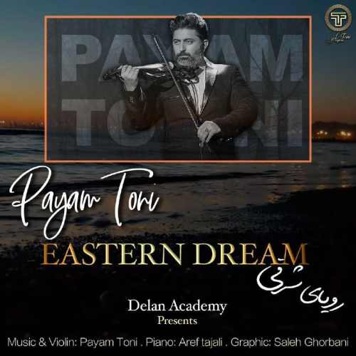 دانلود موزیک جدید  رویای شرقی