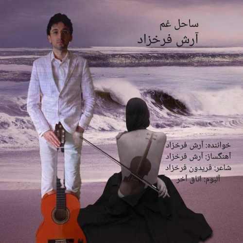 دانلود موزیک جدید آرش فرخزاد ساحل غم