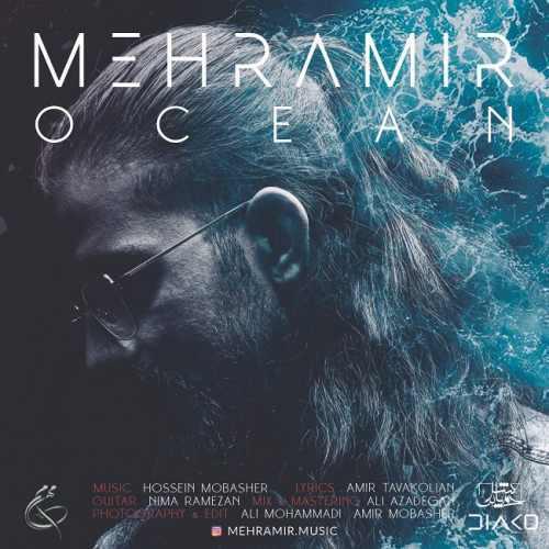 دانلود موزیک جدید مهرامیر اقیانوس
