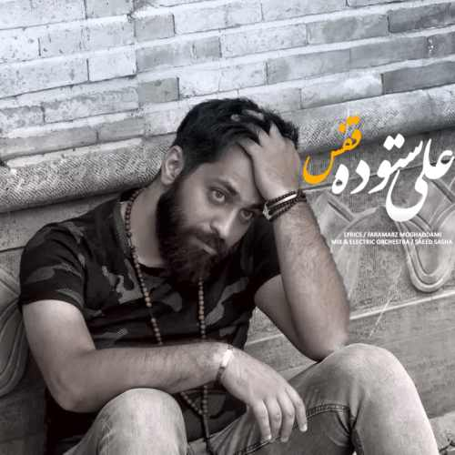 دانلود موزیک جدید علی ستوده قفس