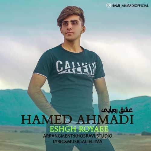 دانلود موزیک جدید حامی احمدی عشق رویایی