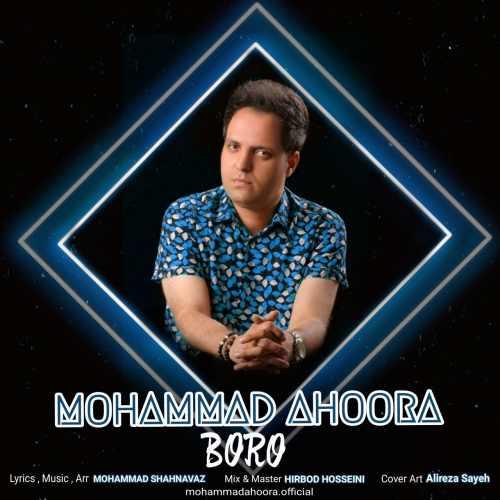 دانلود موزیک جدید محمد اهورا برو