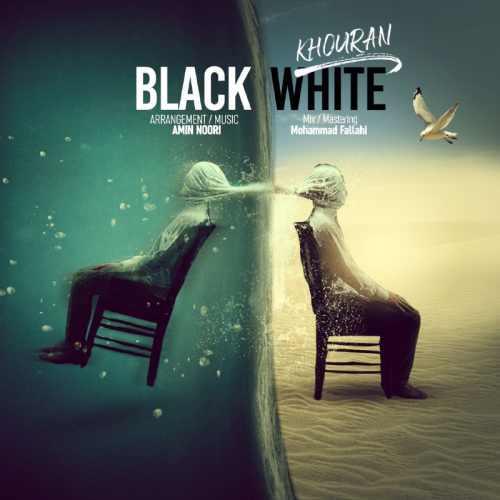 دانلود موزیک جدید خوران سیاه و سفید