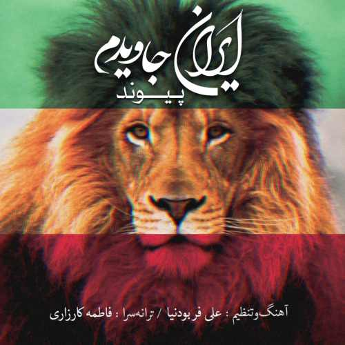 دانلود موزیک جدید پیوند ایران جاویدم