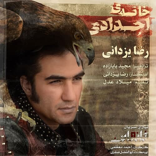 دانلود موزیک جدید رضا یزدانی خانه اجدادی