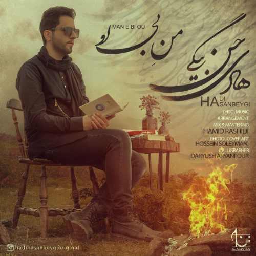دانلود موزیک جدید هادی حسن بیگی منِ بی تو