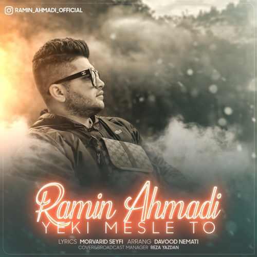 دانلود موزیک جدید رامین احمدی یکی مثل تو