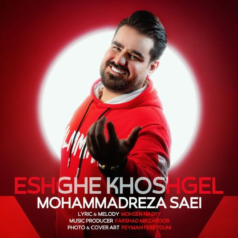 دانلود موزیک جدید محمدرضا ساعی عشق خوشگل