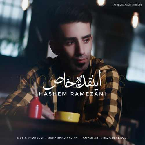 دانلود موزیک جدید هاشم رمضانی اینقده خاص