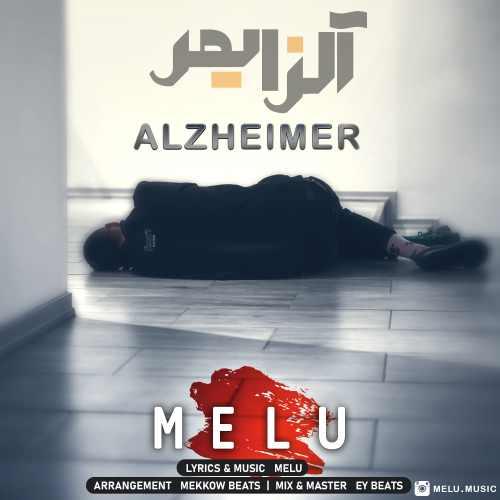 دانلود موزیک جدید مِلو آلزایمر
