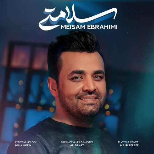 دانلود موزیک جدید میثم ابراهیمی سلامتی