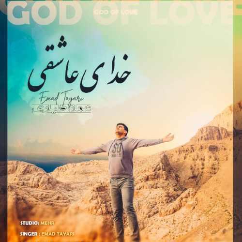 دانلود موزیک جدید عماد طیاری خدای عاشقی