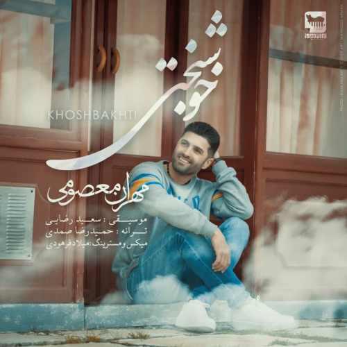 دانلود موزیک جدید مهران معصومی خوشبختی