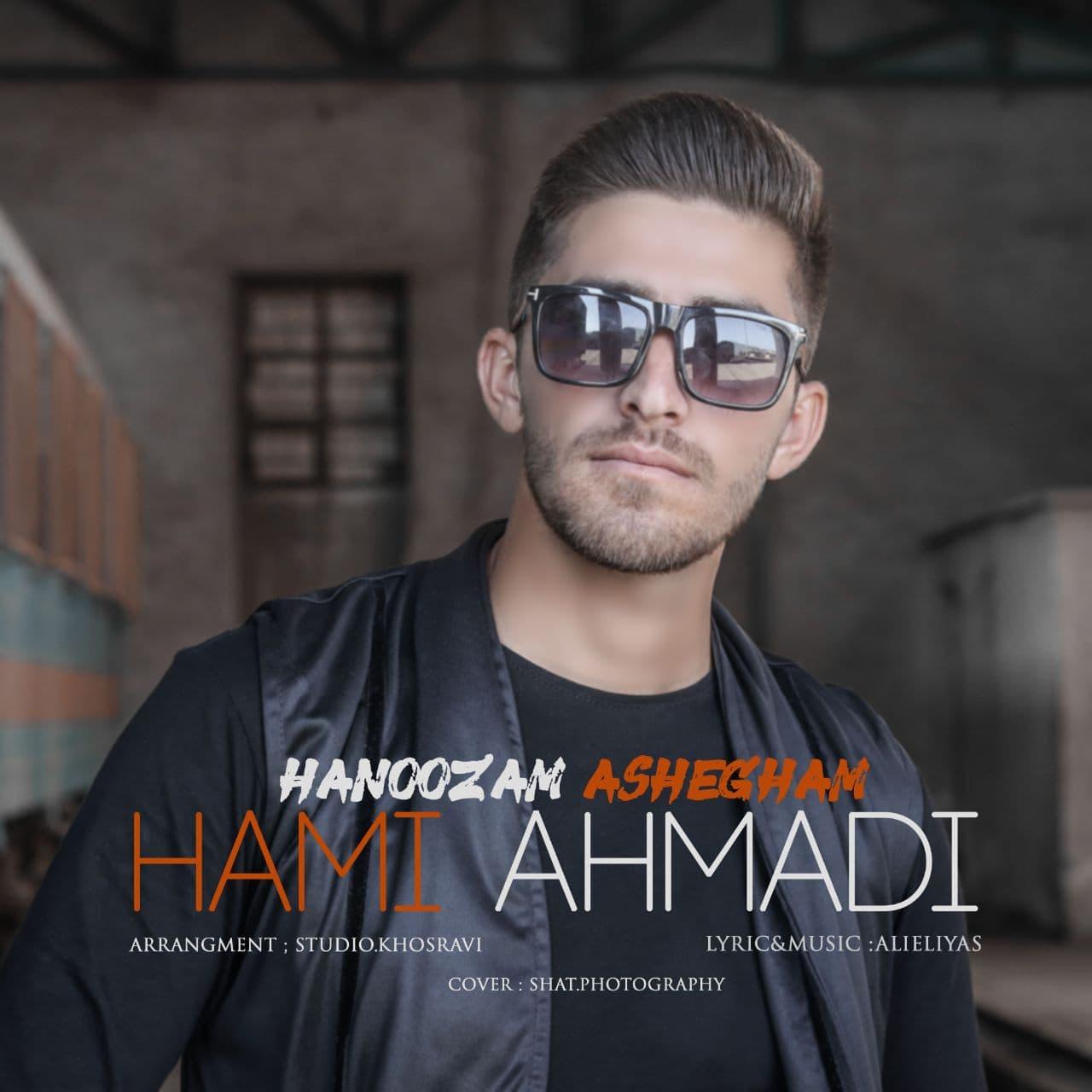 دانلود موزیک جدید حامی احمدی هنوزم عاشقم