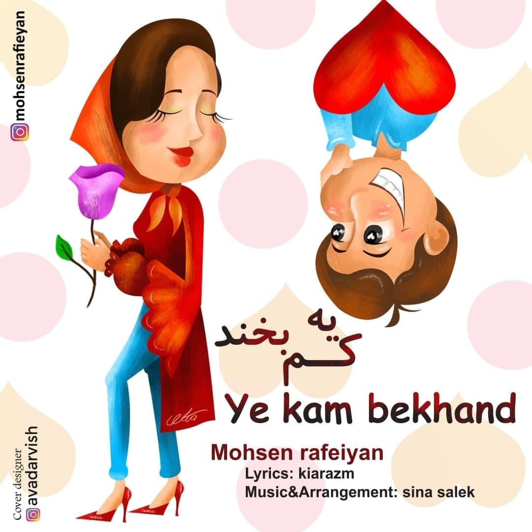 دانلود موزیک جدید محسن رفیعیان یه کم بخند