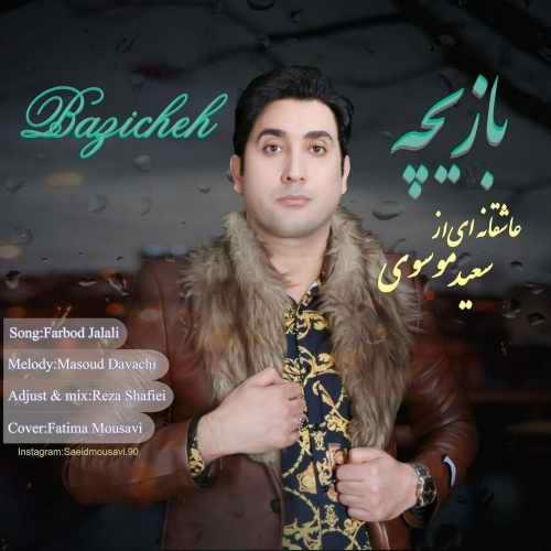 دانلود موزیک جدید سعید موسوی منو ببخش