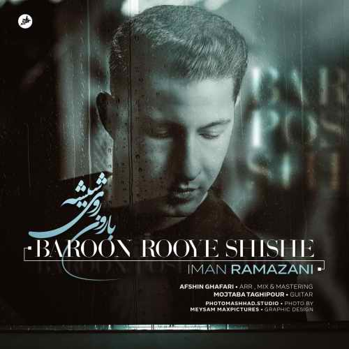 دانلود موزیک جدید ایمان رمضانی بارون روی شیشه