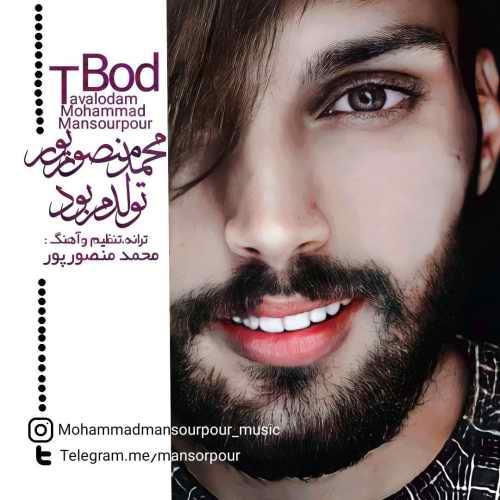 دانلود موزیک جدید محمد منصورپور تولدم بود