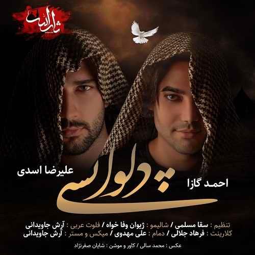 دانلود موزیک جدید احمد گازا و علیرضا اسدی دلواپسی