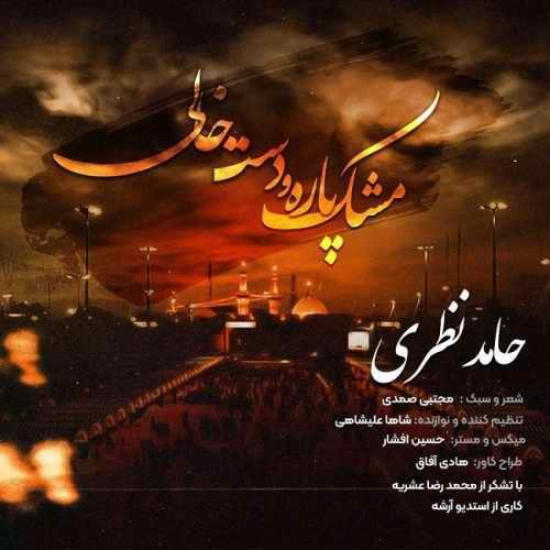 دانلود موزیک جدید حامد نظری مشک پاره و دست خالی
