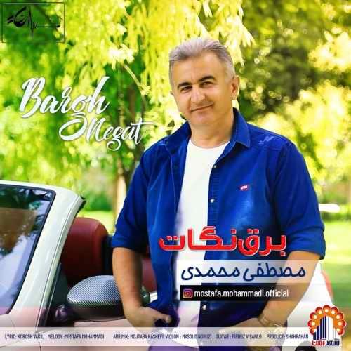 دانلود موزیک جدید مصطفی محمدی برق نگات
